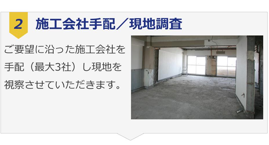 施工会社依頼/現地調査