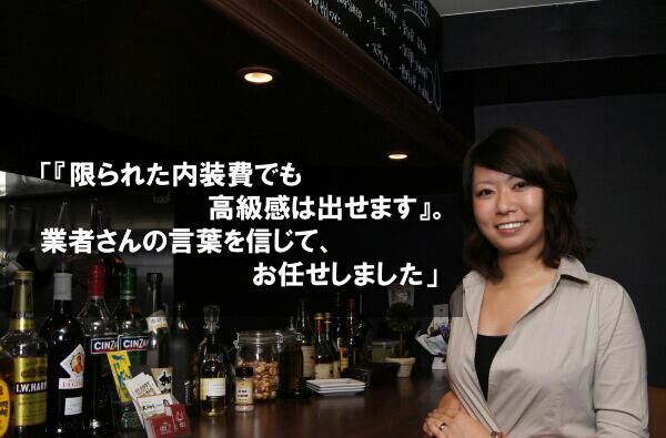 お客様に聞く - レストラン&バー ㈱アッシュク 松永典子様