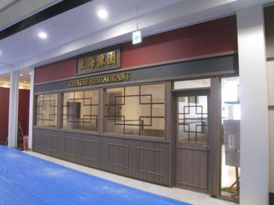 福岡県北九州市 中華料理店