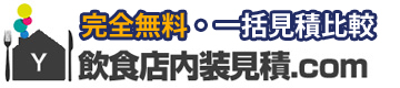 店舗デザイン/店舗内装・設計 飲食店内装見積.com (全国対応)